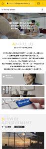 東京、群馬からWEB制作などで売上向上|VillageWorksの公式サイトをリニューアル