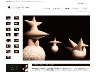 陶芸家「齊藤明義」様のメイン画像