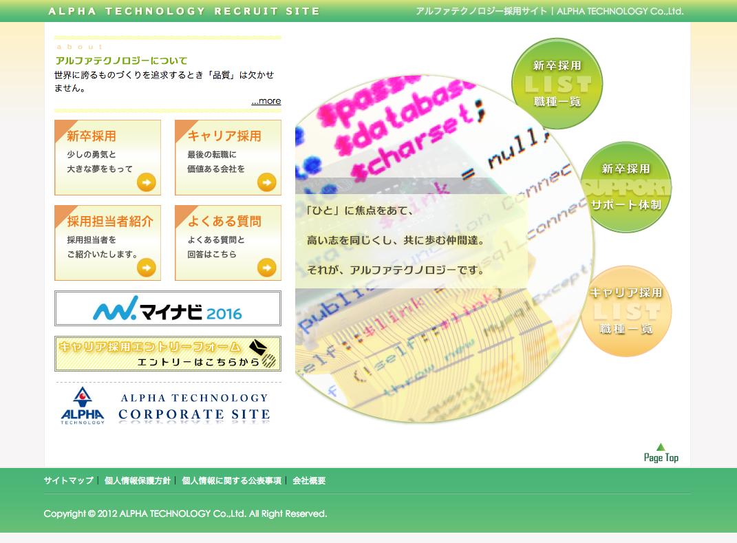 アルファテクノロジー株式会社様のメイン画像