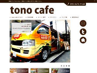移動カフェ「tono cafe」様のメイン画像
