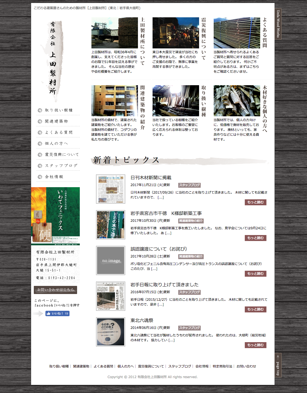 上田製材所様のメイン画像