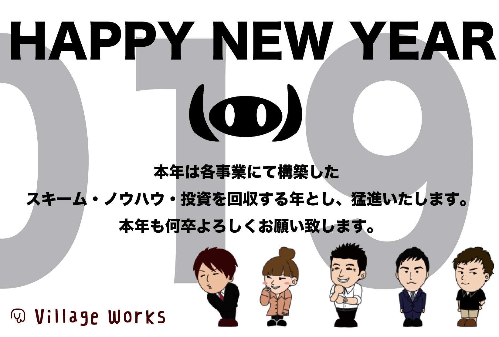 新年のご挨拶2019