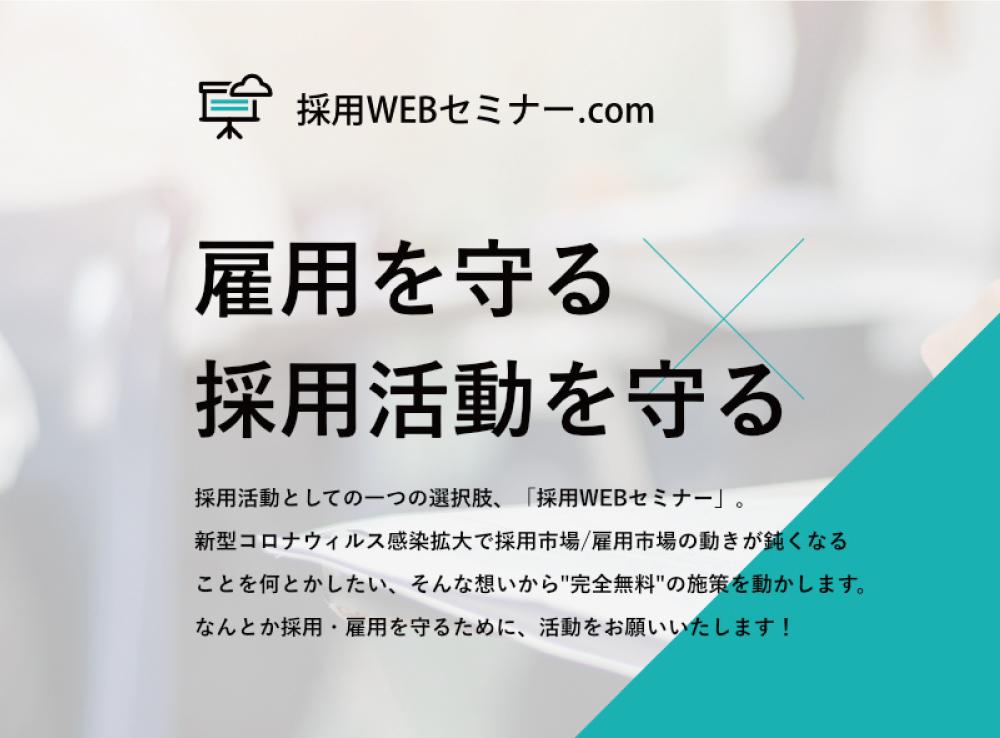 採用WEBセミナー.com